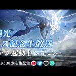 【白夜極光】6月18日(金)19:30~のリリース記念生放送予告が公開されたぞ!