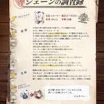 【白夜極光】9/6 新規CDK交換センター用のコードはこうなる!?