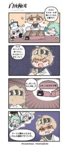 【白夜極光】びゃくやきょっこう4コマ漫画23話が公開されたぞ!
